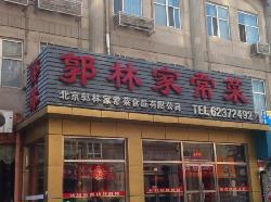郭林家常菜(德勝門店)
