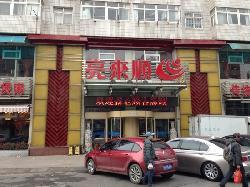 Liang Lai Shun Hotpot (TaiDong)