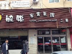 Yu Cong Jia Chang Cai Guan (He Xing Road No.2)