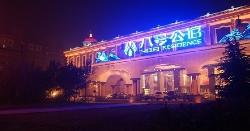 No.8 Gongguan Holiday Hotel