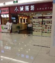 XiaoCheng Shan Fang TaiWan SiFang Beef Noddle (HuaFu)