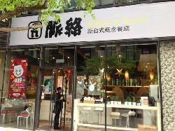 MaiLuo Xin TaiShi GaiNian Restaurant (ChaoWai Main Street)