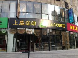 U.B.C. Coffee (ChaoWai)