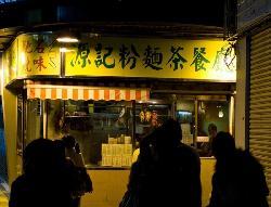 Yuan Kee Noodles