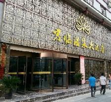Jianhe Junlin Spring Hotel