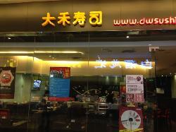 DaHe Sushi (ShenZhen)