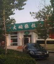 Dawanzhang Ramen(Zhichun Road)