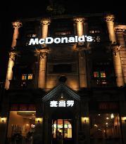 麦当劳(西湖银泰店)