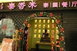 Tai XiangMi (BeiCheng TianJie)