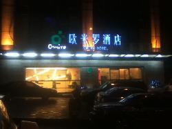 Omiro Hotel (Chongqing Jiangbei)
