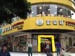 JiaLe Yuan (Huan Shi East Road)