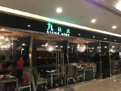 JiuYue TianShi Shang Restaurant (Wanda Plaza)