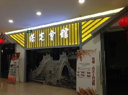 BaoDing HuiGuan (YuHua East Road)