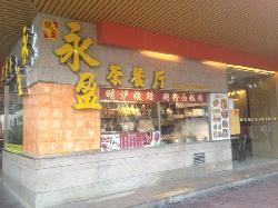 Yong Ying Restaurant (JiangNanDa DaoZhong)
