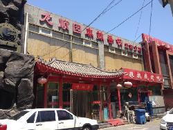 Long Shun Yuan Spicy Pot (Wang Jing)