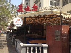 Mei DaEr ShaoKao (YanAn 1st Road)