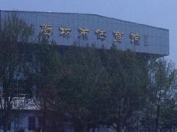 廊坊体育馆