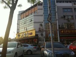 Da TieShao Restaurant (BinShuiXiDao)