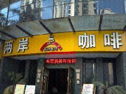 C.straits Café (Zhong Tan)