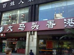 Da MaTou Restaurant (Zhong Tan Road)