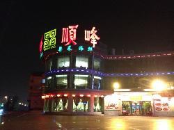 ShunFeng Seafood Restaurant (JianFei)