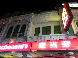 麦当劳(鼓浪屿店)
