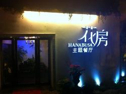 HuaFang Theme Restaurant