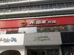 Tongdelai Hot Pot (XiaoBai Lou)