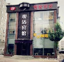 Yuehuo Hotel
