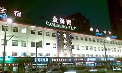 Jinhaiwan Business Club