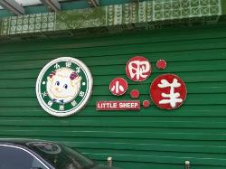 Little Sheep (Fuxing Road)
