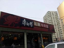 Kang ShiFu SiFang Beef Noddle (HuangHai Road)