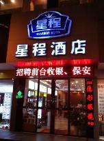 Aicheng Chain Hotel Zhangjiagang Walking Street