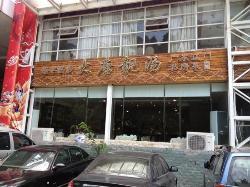 DaTang JingTang SiFang Cai (Hong Li West Road)