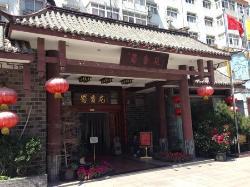 Shu Xiang Yuan (MinJiang Road)