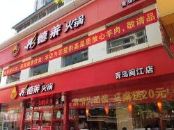 Tongdelai Hot Pot (MinJiang Road)