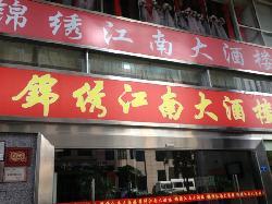JinXiuJiangNan Restaurant (Ling FengShan Zhuang)