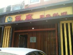YinZuo Japanese Restaurant