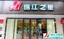 Jinjiang Inn Kunshan Renmin Road West Street