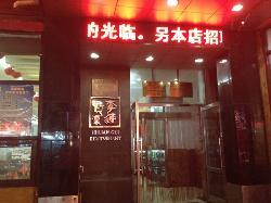 LiLian Gui Restaurant