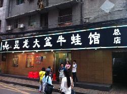 Yu Long Restaurant