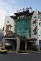 Er Hai Hotel