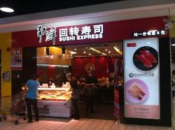 Sushi Express (Ma Lian Dao)