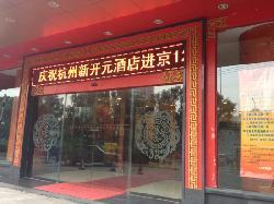 Xin KaiYuan Restaurant (Zhongguancun)