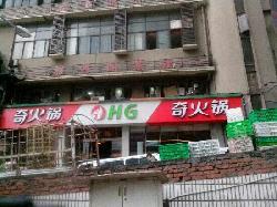 Qi Hotpot (YangHe)