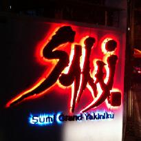 ร้านอาหาร ซูมิแกรนด์ยากินิคุ