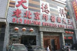Old Beijing Fried Bean Sauce Noodle King(Da Hong Men)