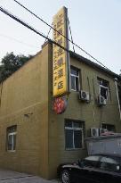 Shindom Inn Beijing Dazhalan