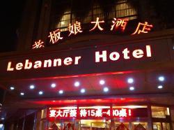 LaoBanNiang Restaurant (Zhongshan Road)