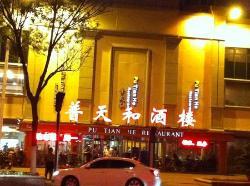 Pu TianHe Restaurant (Zhongshan Road)